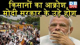 किसानों का आक्रोश, मोदी सरकार के उड़े होश | राहुल ने मोदी सरकार पर साधा निशाना |#DBLIVE