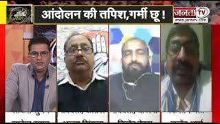 Political Panchayat: किसानों ने सरकार के समिति बनाने के प्रस्ताव को ठुकराया, कहा- जारी रहेगा आंदोलन