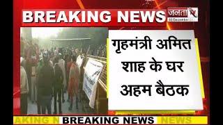 किसान आंदोलन को लेकर गृहमंत्री अमित शाह के घर हुई अहम बैठक, पीयूष गोयल और नरेंद्र तोमर भी रहे मौजूद