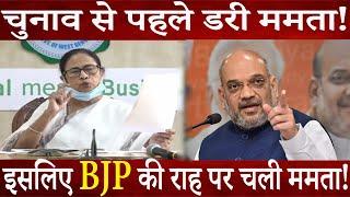 *चुनाव से पहले डरी ममता!*, *इसलिए BJP की राह पर चली ममता!*......TODAY XPRESS