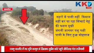 UP Sarkar में  Pyase Kisaan