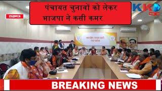 Panchayat Chunawo को लेकर Bhajpa ने Kasi Kamar