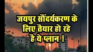 जयपुर सौंदर्यकरण के लिए तैयार हो रहे प्लान ॥ कैसे होंगे पूरे ?॥ DPK news