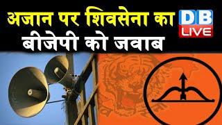 अजान पर Shivsena का BJP को जवाब | हिंदुत्व पर BJP से पूछे सवाल |#DBLIVE
