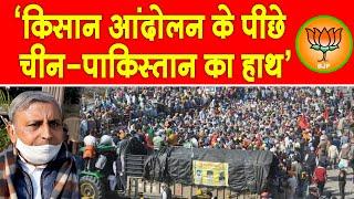 'किसान आंदोलन के पीछे चीन-पाकिस्तान का हाथ'बीजेपी के मंत्री का बयान