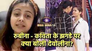 Bigg Boss 14: Rubina Aur Kavita Ke Jhagde Par Devoleena Ka Shocking Bayan, Kya Boli Devoleena?