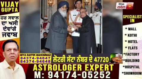 Big Breaking : खेती कानूनों के विरोध में Parkash Singh Badal ने वापिस किया पद्म विभूषण Award