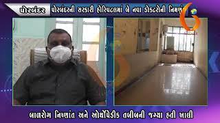 PORBANDAR પોરબંદરની સરકારી હોસ્પિટલમાં બે નવા ડોકટરોની નિમણુંક 02 12 2020