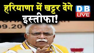 Haryana में खट्टर देंगे इस्तीफा ! JJP ने दिए समर्थन वापसी के संकेत  #DBLIVE