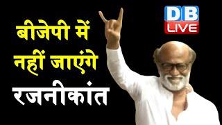 BJP में नहीं जाएंगे रजनीकांत | अपनी नई पार्टी बनाएंगे रजनीकांत