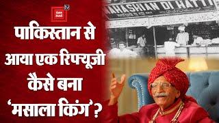 जानिए MDH के मालिक Dharampal Gulati कम पढ़े-लिखे होने के बावजूद कैसे बने देश के Masala King?