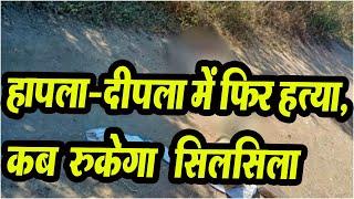 हापला-दीपला में किसान का शव मिलने से सनसनी | khandwa crime news today | Hapla Village in Khandwa