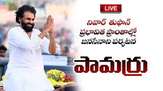 LIVE : JanaSena Chief Pawan Kalyan LIVE | Nivar Flood Affected Areas | Top Telugu Tv
