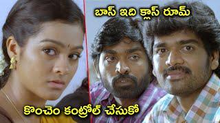 కొంచెం కంట్రోల్ చేసుకో | Vijay Sethupathi | Aishwarya Rajesh | Famous Lover Movie Scenes
