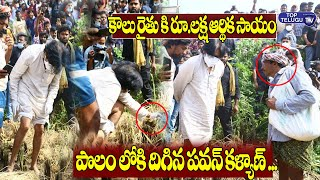 Pawan Kalyan Interacted With Farmer | Pawan Kalyan At Nivar Effected Areas | Janasena | Top Telugu
