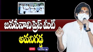 LIVE : Pawan Kalyan Press Meet on Nivar Cyclone affected Farmers at Avanigadda | JanaSena Party
