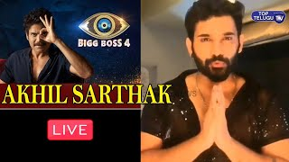LIVE : Bigg Boss 4 Akhi Sarthak LIVE | Ticket Finale Winner | Top Telugu TV