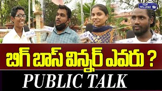 Public Talk On Bigg Boss 4 Telugu Title Winner | Bigg Boss 4 Telugu Public Talk | Top Telugu TV