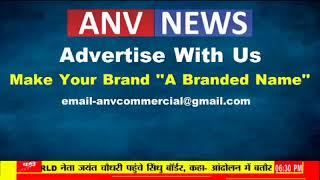 देखिए आप की आवाज़, ANV NEWS पर !!!