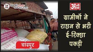 ग्रामीणो ने राशन से भरी रिक्शा पकड़ी, पूर्ति विभाग जांच में जुटा