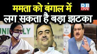 Mamata Banerjee को बंगाल में लग सकता है बड़ा झटका | पार्टी छोड सकते है टीएमसी नेता शुभेंदु अधिकारी