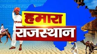 DPK NEWS || हमारा राजस्थान || देखिये राजस्थान की तमाम बड़ी खबरे || 02.12.2020