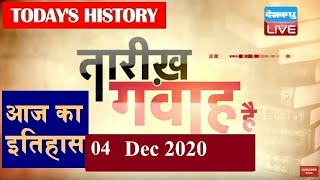 आज का इतिहास | Today History | Tareekh Gawah Hai | Current Affairs In Hindi | 04 Dec 2020 | #DBLIVE
