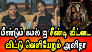 BIGG BOSS TAMIL 4|03rd DECEMBER 2020|PROMO 4|DAY 60|BIGG BOSS 4 TAMIL LIVE|Anitha out In Bb House