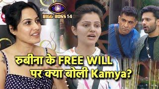 Bigg Boss 14: Rubina Ke FREE WILL Wale Mudde Par Kya Boli Kamya Punjabi?