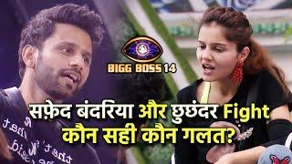 Bigg Boss 14: Rahul Vaidya Vs Rubina Dilaik Ke Jhagde Me Kaun Sahi Kaun Galat?