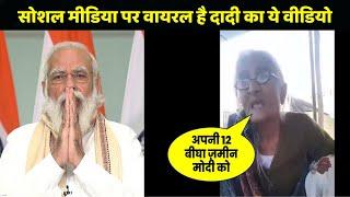 PM Modi के नाम अपनी पूरी जमीन करना चाहती हैं ये बुजुर्ग महिला, Viral हुआ Video