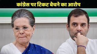 Bihar Election 2020 में Congress पर लगा Ticket बेचने का आरोप, Audio Viral