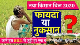 Kisan  bill 2020  I  kisan bill side effects : good or bad  I  THE NEWS INDIA