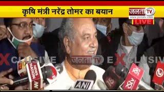 Farmers Protest: कृषि मंत्री Narendra Tomar बोले- चर्चा से रास्ता निकालें किसान, आंदोलन खत्म करें