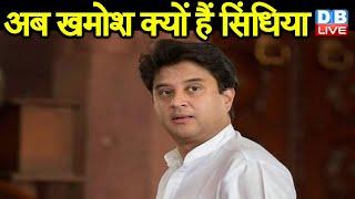 अब खमोश क्यों हैं Jyotiraditya scindia | Congress ने सिंधिया की खमोशी पर उठाए सवाल |#DBLIVE