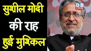 Sushil Kumar Modi की राह हुई मुश्किल | राज्यसभा सीट के लिए Bihar में Election |#DBLIVE