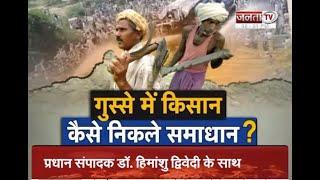 Farmers Protest गुस्से में किसान,कैसे निकले समाधान ?Charcha Chief Editor Dr. Himanshu Dwivedi के साथ