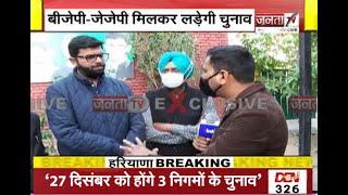 Haryana: बीजेपी- जेजेपी मिलकर लड़ेगी नगर निगम चुनाव