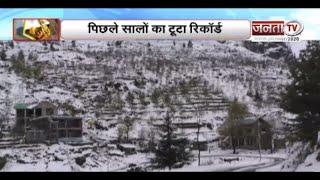 हिमाचल में ठंड ने दी दस्तक, नवंबर की सर्दी ने 11 साल का रिकॉर्ड तोड़ा