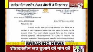 कांग्रेस नेता अधीर रंजन चौधरी ने सरकार को लिखा पत्र, शीतकालीन सत्र बुलाने की की मांग