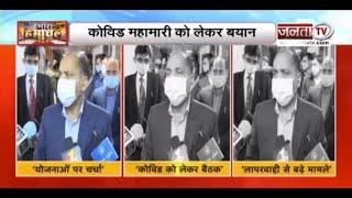 कोरोना महामारी को लेकर CM जयराम ठाकुर का बयान, कहा- लोगों ने बरती लापरवाही