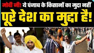 Kisan Protest पर Captain Amrinder Singh और Modi Govt पर जमकर बरसे Bhagwant Mann | Farm Bill 2020