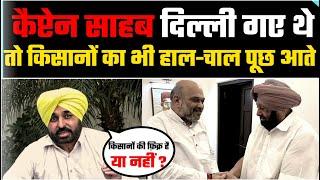 AAP के Bhagwant Mann ने Farm Bill 2020 पर Captain Amrinder Singh को कर दिया Expose | Kisan Protest