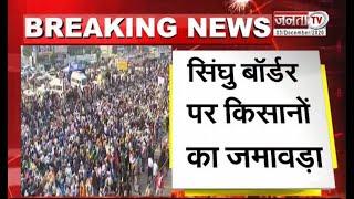 Farmers Protest: सिंघु बॉर्डर पर किसानों का जमावड़ा, देखे कोरोना महामारी को लेकर क्या हैं कहना...?
