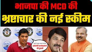 BJP शाषित Delhi MCD का एक और Corruption आया सामने | AAP के Saurabh Bharadwaj ने किया Expose
