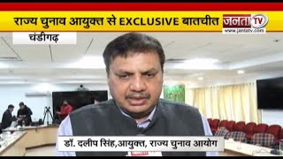 नगर निगम चुनाव को लेकर जानिए Janta TV से खास बातचीत में क्या बोलें चुनाव आयुक्त डॉ. दलीप सिंह
