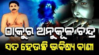 Malika About Anukulchandra | Malika Bachana | Satya Bhanja