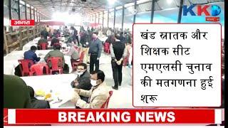 Agra में Khand Snaatak और Shikshak Seet (M.L.C) Cunaav की Ginti Hui Shuru..