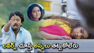 లవర్స్ చూస్తే అస్సలు తట్టుకోలేరు | Serial Killer Movie Scene | Colors Swathi | Prakash Raj
