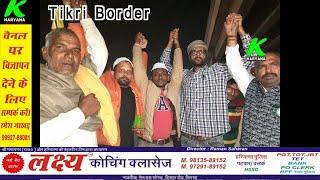 किसान आंदोलन को बडी मजबूती किसानों के साथ आए मुसलमान, हिंदु, मुस्लिम सिख ऐकता के लगे नारे K Haryana